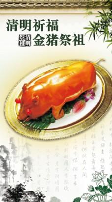 清明节祭祖