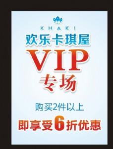 卡琪屋VIP海报