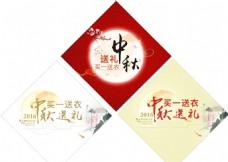秋季海报 中国风