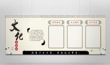 餐饮中国风文化宣传栏