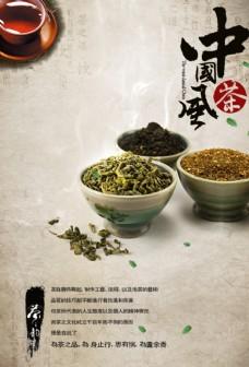 茶文化 海报