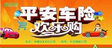中国平安车险欢乐购