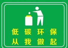 環保 標語