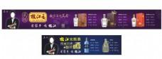 枝江酒业宣传展板