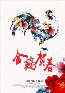 鸡年宣传海报