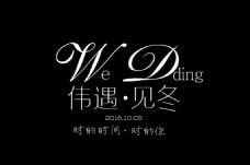 婚礼W D字母logo