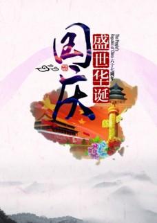 国庆节海报设计 国庆节活动海报