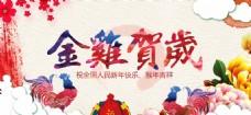 2017金鸡贺岁展板海报