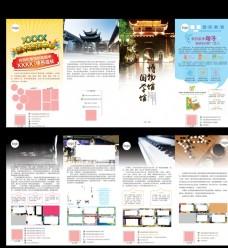 中小学辅导班宣传折页设计