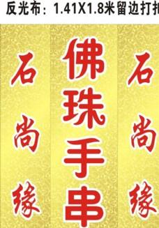 国雅红木 海报