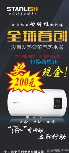 熱水器海報廣告