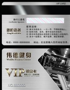 會員卡VIP卡素材