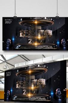 黑色科技炫酷国际年终盛典模板设