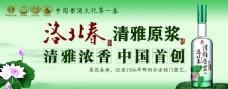 洛北春廣告