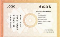 证书 奖状