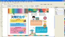 招生 色彩 宣传单 学生 学校