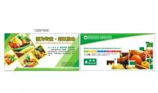 蔬果超市宣传