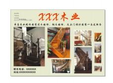 木业楼梯宣传单
