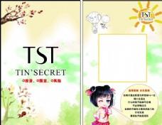 TST名片