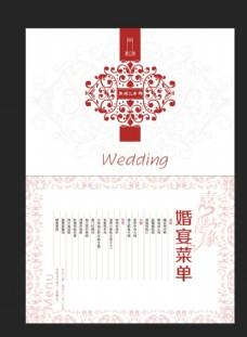 中国风婚宴菜单