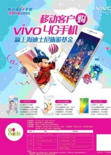 购vivo手机赢上海迪士尼旅游