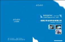 科技公司画册封面模板
