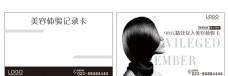 理发 名片 英文 黑白 时尚