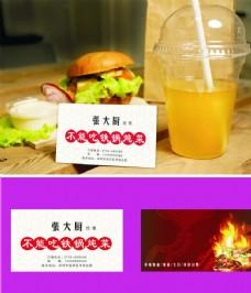 餐饮川菜湘菜名片