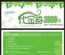 绿色清新代金券