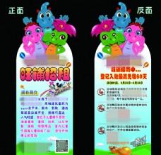 兒童娛樂百貨招商宣傳單