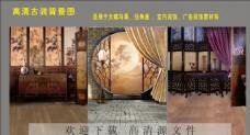 古装室内装饰背景图