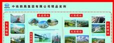 中国铁建产品效果图展板