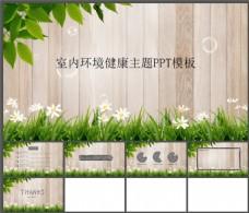 室内空气净化环境健康环保类ppt图片