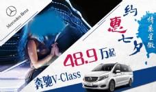 奔驰汽车七夕情人节宣传海报