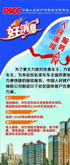 中国人民保险 PICC展架