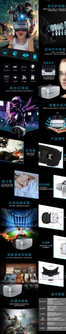 VR一体机详情