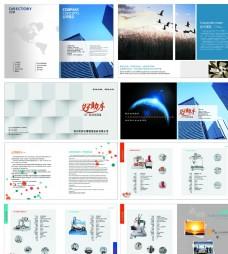 自动化设备公司画册