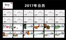 2017年鸡年旅游日历
