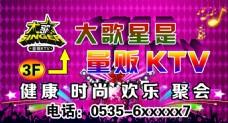 KTV海报   大歌星背景