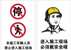 安全帽 施工图标