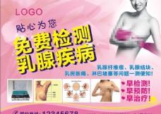 免费检测乳腺疾病海报
