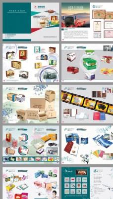 包装厂画册