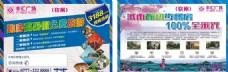 地产免费旅游广告