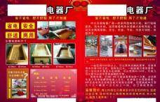 烤火箱电器厂宣传单