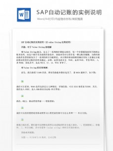 SAP自动记账的实例说明