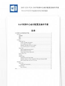 SAP利润中心会计配置及操作手册