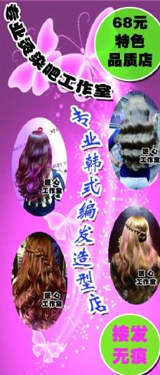 理发店广告设计