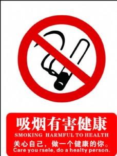 请勿吸烟   吸烟有害健康