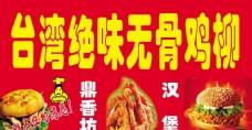 台湾绝味无骨鸡柳
