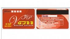 国际标榜会员卡